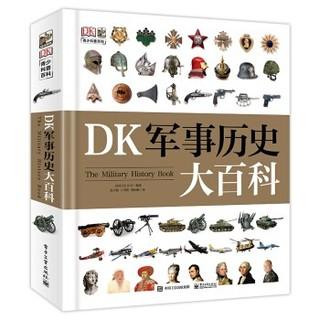 《DK军事历史大百科》