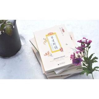 《亲近母语 日有所诵 》第五版 1-6年级(套装 全六册)