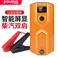 宝利奥(pourio)汽车应急启动电源12V 12800毫安