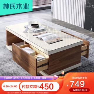 林氏木业 茶几电视柜 现代简约茶几电视柜组合客厅家用钢化玻璃茶几茶桌
