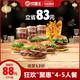 """汉堡王 618狂欢""""聚惠""""4-5人餐 单次兑换券 83.6元(前5000件)"""