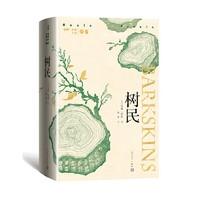 树民 (《断背山》作者重磅新作,多家媒体评选年度好书,值得14年的等待)