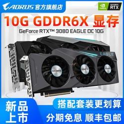 技嘉RTX3080 超级雕/大雕/GAMING OC 10G 台式电脑电竞游戏显卡