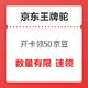 移动专享:京东 王牌驼自营旗舰店 开卡领50京豆 京豆数量有限,速领