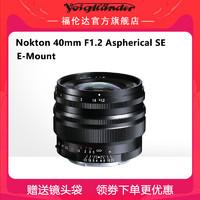 福伦达NOKTON 40mm F1.2 SE非球面40/1.2E口ASPH索尼口大光圈镜头