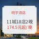 有效期至21年8月!明宇酒店11城18店 2晚通兑房券 349元起/2晚