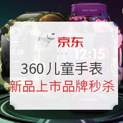 京东 360儿童手表 品牌秒杀活动!