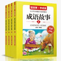 移动专享 : 《读故事学成语:成语故事 》 全4册