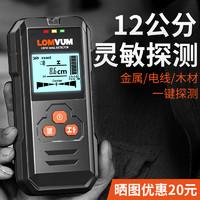 龙韵多功能墙体探测仪电线检测器钢筋墙内金属透视仪手持式扫描仪