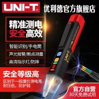 优利德非接触式测电笔2018电工专用感应家用线路检测高精度试电笔