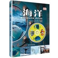 《DK儿童科普书系:海洋》