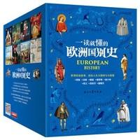 《一读就懂的欧洲国别史》全套8册