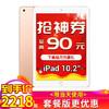 Apple iPad2019新款第7代10.2英寸2018款9.7英寸air2更新版平板电脑 金色 128GWLAN版【官方标配】