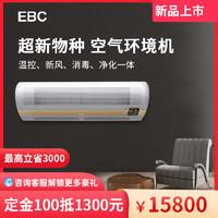 EBC 空气环境机 家用新风空调挂机 大1.5匹冷暖带消毒净化除花粉