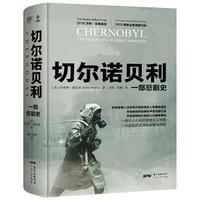 《切尔诺贝利:一部悲剧史》