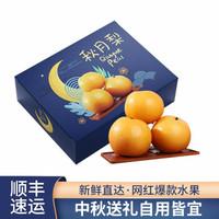 顺丰直达 山东莱阳秋月梨 新鲜水果 中秋礼盒 5斤6中果普通装约6-8个