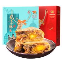吴玉源 秋之意 温州传统大月饼 鲜肉五仁 500g