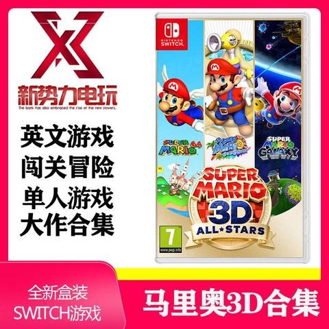 Nintendo 任天堂 NS游戏卡带《超级马里奥3D 全明星》合集 订购