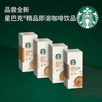 星巴克(Starbucks) 速溶花式咖啡全口味四件套16袋(卡布奇诺+拿铁+香草拿铁+焦糖拿铁)