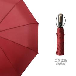 10骨全自动伞 晴雨两用自动收关雨伞