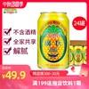广氏菠萝啤果味啤酒330ml24罐不含酒精广式菠萝啤酒饮料特价整箱