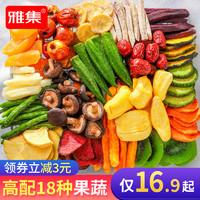 雅集什锦果蔬脆综合果蔬干混合蔬菜干水果干脱水秋葵干香菇脆零食