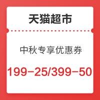 天猫超市 中秋团圆季专享优惠券 部分商品可用