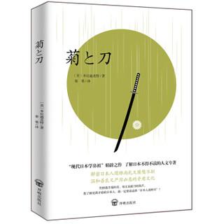 《菊与刀》日本国家图书馆收藏版本 *10件