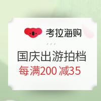 考拉海购全球工厂店 国庆出游拍档 多品类