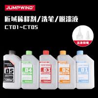 JUMPWIND 匠域模型油漆 CT01~CT05 稀释剂 洗笔/脱漆液 清洗500ml