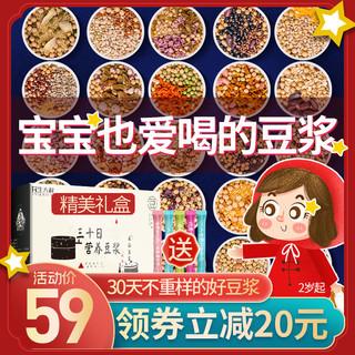 花生大叔 豆浆料包袋装组合30日打豆浆的五谷杂粮家用早餐原料熟豆子小包装