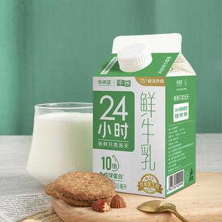 新希望华西24小时巴氏鲜奶500ml*30盒 限川渝部分地