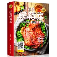 《经典烤箱菜食谱》