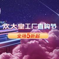 苏宁易购 炊大皇品牌日