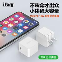 iFory65W/63W/18W充电头 PD适配器电脑、手机快充插头 wall charger墙充 PD18W 晨曦白