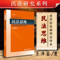 书单狗 篇六:法学入门书怎么选?老政法人的推荐