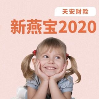 新燕宝2020 少儿门急诊+住院医疗
