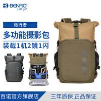 百諾微行者系列休閑攝影雙肩包單反相機包/無人機便攜多功能背包