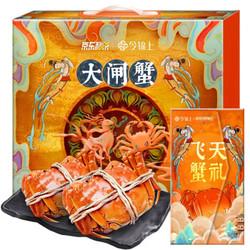 今锦上 敦煌飞天国潮大闸蟹礼盒 公4.0两 母3.0两 4对8只装 *5件