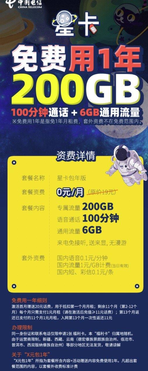 中国电信 福利卡 6G通用+200G定向+100分钟通话