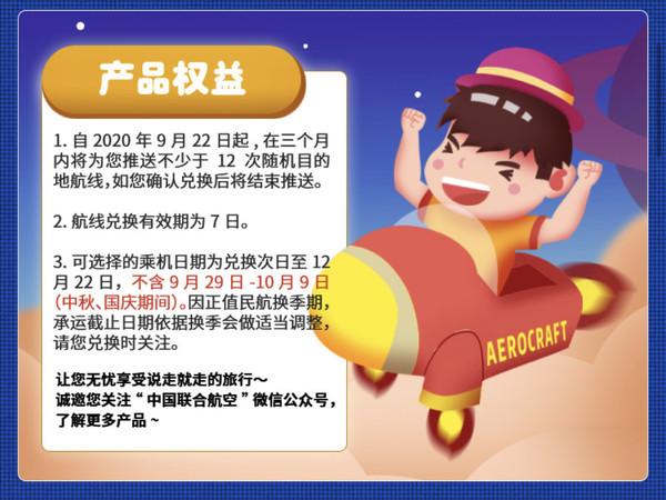 """2.0上线!京东X中国联合航空""""盲盒飞行家"""" 国内随机目的地机票"""