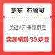 移动专享移动端:布鲁可京东自营官方旗舰店  关注开卡领京豆 实测领到30京豆