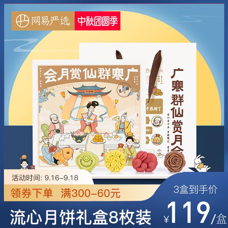 网易严选流心月饼礼盒中秋送礼高档节日礼品台式糕点8颗装多口味