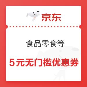 白菜党、优惠券码:京东 食品零食等