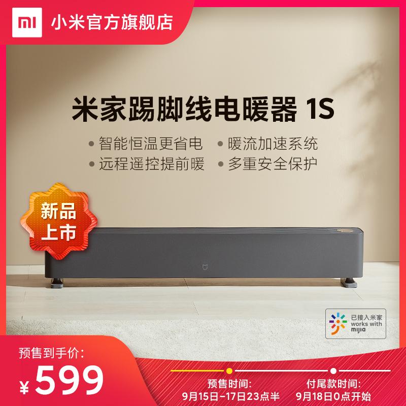 小米米家电暖气踢脚线1S取暖器家用客厅大面积暖风机电暖器烤火器 TJXDNQ02LX