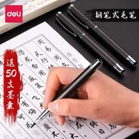 值友专享:deli 得力 钢笔式毛笔 送50支墨囊