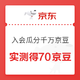 移动专享:京东飞利浦电视自营旗舰店 入会瓜分千万京豆 实测70京豆