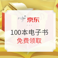 促销活动 : 京东 PLUS会员读书月活动