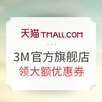 天猫 3M官方旗舰店 好物钜惠