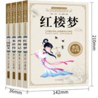 《中国经典文学四水浒传》全4册